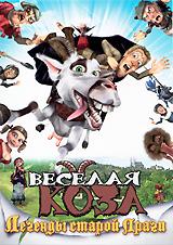 Веселая коза: Легенды старой Праги