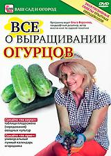 Все о выращивании огурцов олег толстенко 100 фантастических рецептов из огурцов