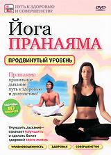 Йога: Пранаяма. Продвинутый уровень