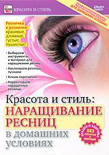 Красота и стиль: Наращивание ресниц в домашних условиях как волосы для наращивания в китае хорошего качества