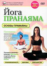 Йога: Пранаяма. Основы пранаямы