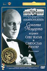 Сонаты Моцарта играют Олег Каган и Святослав Рихтер протоиерей олег давыденков догматическое богословие