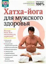 Хатха-йога для мужчин - это и физическая нагрузка, которая позволяет быть бодрым, жизнерадостным и сексуально привлекательным, и тренировка самодисциплины, которая помогает сохранять спокойствие и душевное равновесие в любых ситуациях.Смотрите в нашем фильме: комплекс упражнений, разработанный специально для мужчин, которые хотят раскрыть свой жизненный потенциал и обрести здоровье тела и психики. Комплекс раскрывает физический потенциал, устраняет жировые отложения, тонизирует и укрепляет мышцы всего тела. Специальные пранаямы позволяют повысить уровень тестостерона в крови и восстановить мужскую силу.Практикуя асаны и пранаямы, вы сможете значительно улучшить не только свою физическую форму, но и качество вашей жизни:01. Специальные асаны, воздействующие на область таза, увеличивают мужскую силу и улучшают потенцию.02. Силовые позы укрепляют мышцы всего тела, делают более рельефными мускулы.03. Активное дыхание, которое сопровождает все упражнения, дает организму больше кислорода, что благотворно влияет на все внутренние органы. При этом уходят лишние жировые отложения, и нормализуется ваш вес.04. Упражнения на растяжку возвращают подвижность суставам, мышцам - эластичность и гибкость. 05. Благодаря концентрации и самоконтролю, которые необходимы для выполнения упражнений, приходит спокойствие и внутреннее умиротворение, нервная система успокаивается и расслабляется, возвращается спокойный глубокий сон. Отличная потенцияСексуальная привлекательностьРаботоспособностьОптимизация весаСтройностьСамообладаниеПодвижные суставыЭластичные мышцыВыносливость Во время занятий боли различного характера, усталость, стрессы, раздражительность уйдут, сменившись миром и покоем, причем без апатии и лени. Наоборот, вы будете ощущать прилив энергии, бодрости, сил. Повысится работоспособность, творческая и сексуальная активность. Этот курс - хатха-йога для настоящих мужчин! Вы достигнете гармонии: разовьете в себе выносливость, крепость духа, спокойствие и собранность, а также станет