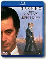 Запах женщины (Blu-ray) крестный отец iii blu ray