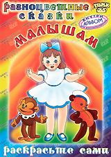 Разноцветные сказки малышам (DVD + раскраска) валентин катаев дудочка и кувшинчик