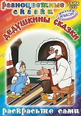 Дедушкины сказки (DVD + раскраска)