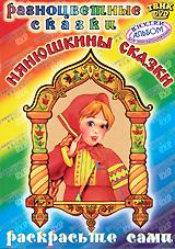 Нянюшкины сказки (DVD + раскраска)