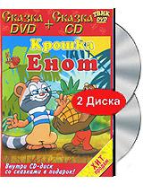 Крошка Енот (DVD + CD)