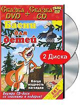 Басни для детей (DVD + CD)