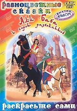 Али-Баба и сорок разбойников (DVD + раскраска)