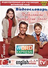 English Club: Word Express. Видеословарь