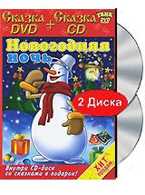Новогодняя ночь (DVD + CD)