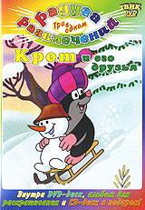 Крот и его друзья (DVD + CD + раскраска) лонгслив printio радостный крот
