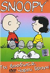 В сериале рассказывается о не совсем удачливом мальчишке по имени Чарли Браун, у которого есть пес по кличке Снупи. Чарли ходит в школу, участвует в школьной спортивной олимпиаде, отдыхает в летнем лагере, и всегда с ним находятся его друзья и веселый находчивый пес Снупи.    Содержание:01. Ты влюбился, Чарли Браун   02. Это твой пес, Чарли Браун   03. Это было короткое время, Чарли Браун
