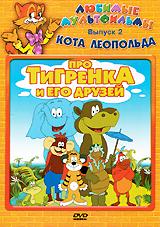 Любимые мультфильмы кота Леопольда: Про Тигренка и его друзей. Выпуск 2
