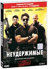 Неудержимые (DVD + Blu-Ray) неудержимые dvd blu ray