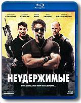 Неудержимые (Blu-ray) неудержимые dvd blu ray