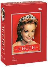 Коллекция Роми Шнайдер: Сисси (3 DVD) роберт шнайдер сестра сна