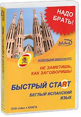 Быстрый старт: Беглый испанский язык (DVD + книга)