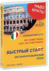 Быстрый старт: Беглый итальянский язык (DVD + книга) быстрый старт беглый французский язык книга dvd