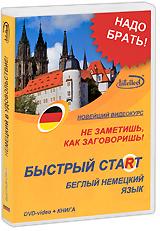 Быстрый старт: Беглый немецкий язык (DVD + книга) cossacks 3 купить