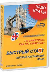 Быстрый старт: Беглый английский язык (DVD + книга) быстрый старт беглый французский язык книга dvd