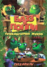 Базз и Поппи: Приключения жуков. Следопыты