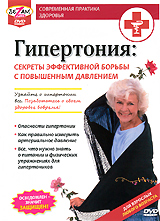 Гипертония или эссенциальная гипертензия - синдром повышения артериального давления, вызванный сужением артериальных сосудов. В России этим заболеванием страдает каждый третий житель, но далеко не каждый знает о том, что он болен. Многие просто недооценивают это серьезное заболевание, лечась эпизодически и самостоятельно. А ведь гипертония при отсутствии лечения смертельно опасна из-за сопутствующих ей осложнений: она -основной фактор сердечно-сосудистых заболеваний. Это и сердечная недостаточность, и инфаркты, и инсульты... При любом заболевании успех лечения зависит, во-первых, от выявления заболевания на ранней стадии, а во-вторых, от образа жизни. В нашем фильме вы получите необходимые рекомендации: что нужно делать, чтобы вовремя диагностировать гипертонию;какие физические упражнения можно выполнять при повышенном давлении;какие продукты вредны, а какие полезны при гипертонии. В фильме опытный врач ответит на самые важные вопросы: Каковы причины появления и симптомы гипертонии? Кто наиболее подвержен этому заболеванию? Как часто следует измерять артериальное давление и как это делать правильно в домашних условиях? Почему инфаркт миокарда и мозговой инсульт не бывают без гипертонии? Что такое гипертонический криз и как его избежать? Узнайте о гипертонии все. Позаботьтесь о своем здоровье вовремя!