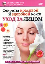 Секреты красивой и здоровой кожи: Уход залицом уход за лицом