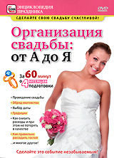 Организация свадьбы: От А до Я