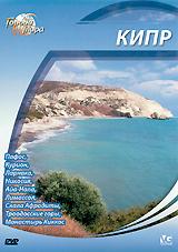 Города мира: Кипр алтмэн джек кипр