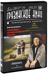Нинель Чанкветадзе  (