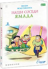 Наши соседи Ямада (2 DVD)
