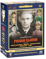 Фильмы Ролана Быкова (5 DVD)