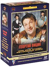 Фильмы Георгия Вицина (5 DVD)