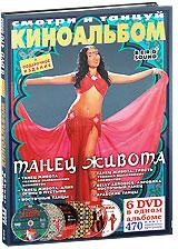 Киноальбом: Танец живота №24 (6 DVD)