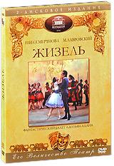 Жизель (2 DVD)