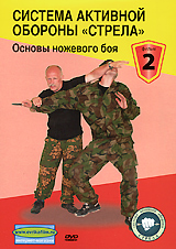 """Система активной обороны """"Стрела"""": Основы ножевого боя. Фильм 2"""