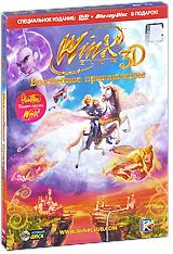 Winx Club 3D: Волшебное приключение (DVD + Blu-ray) gulliver игровой набор блум волшебный трон winx club