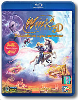 Winx Club 3D: Волшебное приключение (Blu-ray) волшебное приключение клуб winx 3d