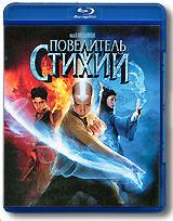 Повелитель стихий (Blu-ray)