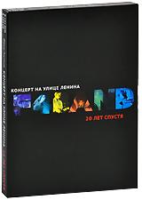 Федор Чистяков: Концерт на улице Ленина: 20 лет спустя (DVD + CD)