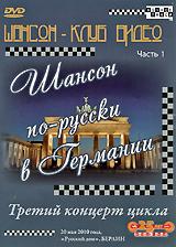 Шансон по-русски в Германии 2010 год: Третий концерт цикла, часть 1 сапелин александр юрьевич сайт