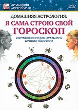 Домашняя астрология: Я сама строю свой гороскоп