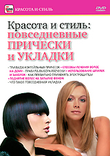 Красота и стиль: Повседневные прически и укладки красота и стиль макияж для брюнеток