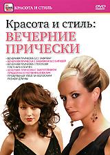 Красота и стиль: Вечерние прически красота и стиль макияж для брюнеток