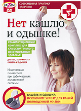 Кашель и одышка - основные симптомы заболеваний дыхательных путей. Вызываться они могут различными причинами: вирусными респираторными инфекциями, такими как острые бронхиты и пневмонии, или образом жизни и вредными привычками (ХОБЛ).    Хроническая обструктивная болезнь легких (ХОБЛ) возникает из-за курения (или вдыхания вторичного табачного дыма) и развивается постепенно в течение многих лет. Это больше, чем