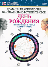 Домашняя астрология: Как правильно встретить свой День Рождения