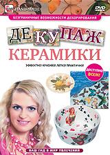 Zakazat.ru: Декупаж керамики