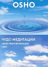 OSHO: Чудо медитации - Секрет трансформации